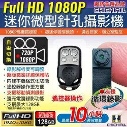 【CHICHIAU】1080P 超迷你DIY微型針孔攝影機錄影模組(循環覆蓋款)@弘瀚科技館
