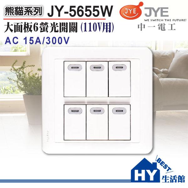 <br/><br/>  《中一電工》PANDA熊貓系列大面板JY-5655W螢光大面板六開關附蓋板(白) -《HY生活館》水電材料專賣店<br/><br/>