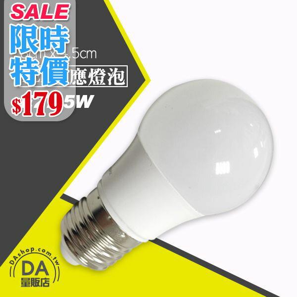 《居家用品任選四件88折》E27 5W LED 感應式 燈泡 LED燈 節能燈 省電燈泡 110V 白光(78-0412)
