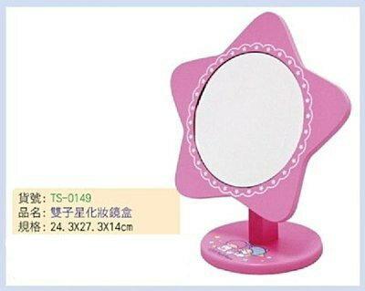 【真愛日本】14010400006  化妝鏡台-雙子星  雙子星 三麗鷗 KIKI LALA 化妝鏡  立鏡  鏡子