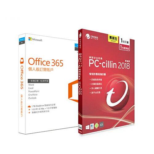 Microsoft微軟Office365中文個人版+PC-cillin20181P1Y標準版(專案包)【三井3C】