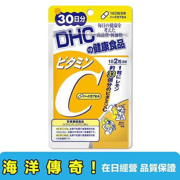 【海洋傳奇】【日本現貨】日本DHC 維他命C 30天份【滿千日本空運直送免運】