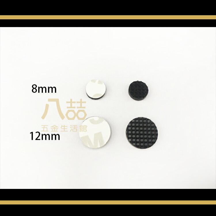 網格橡膠背膠墊 8mm 12mm 1包20片 黑色 防震橡膠墊 橡膠墊 吸震 背膠墊 止滑墊片 防撞防刮墊片 萬用墊 2