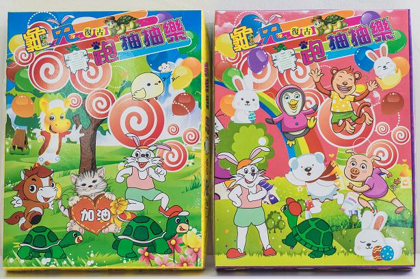 【TuoTuo】龜兔賽跑抽抽樂,古早抽當玩具組 戳戳樂 童玩