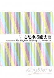 心想事成魔法書(12片CD)