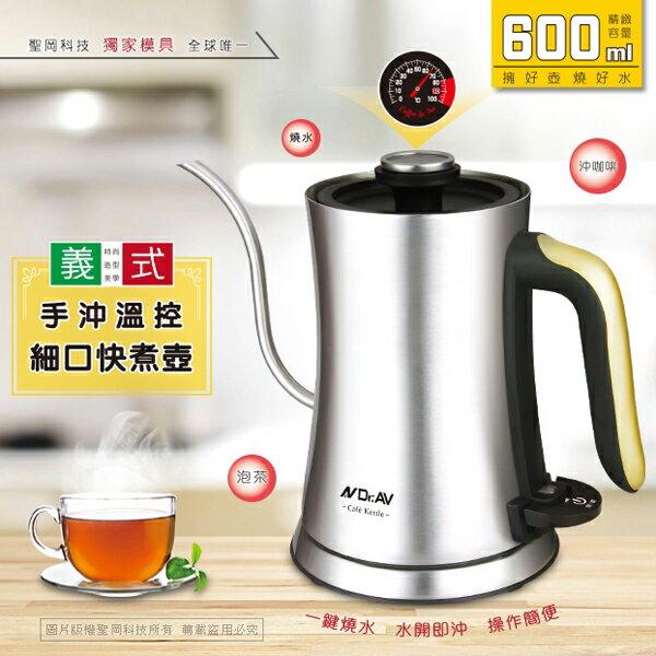 Dr.AV 聖岡 DK-02BG 義式手沖溫控快煮壺 溫度計控溫 開關一鍵燒水 不鏽鋼 手沖咖啡 原廠保固 0