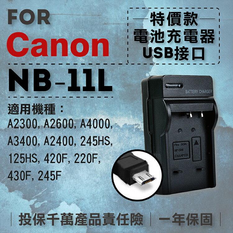 全新現貨@攝彩@超值USB充 隨身充電器 for Canon NB11L 行動電源 戶外充 體積小 一年保固
