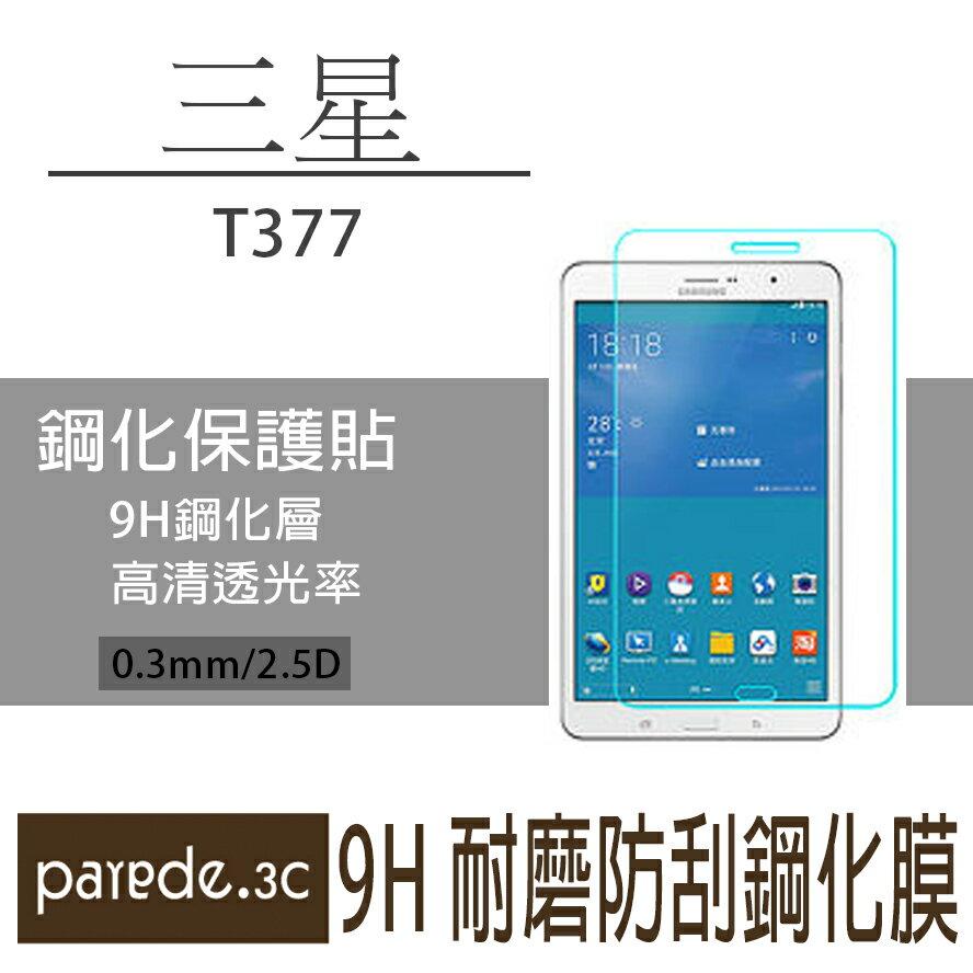 三星 平板9H鋼化玻璃膜Galaxy Tab E 8吋 T377 保護貼 鋼化膜 防爆耐刮【Parade.3C派瑞德】