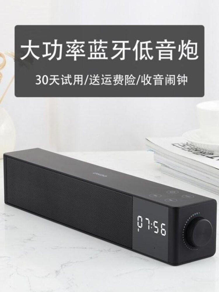 藍芽音箱超重低音炮迷你家用電腦音響插卡時鐘鬧鐘戶外台式客廳車載收音機小鋼炮 創想數位 DF 0