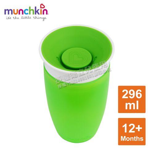 munchkin360度防漏杯296ml-綠★衛立兒生活館★