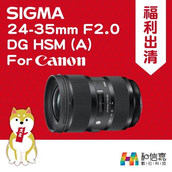 和信嘉數位科技:-福利出清-【和信嘉】Sigma24-35mmF2DGHSMA【原廠公司貨】ForCanon恆定超大光圈