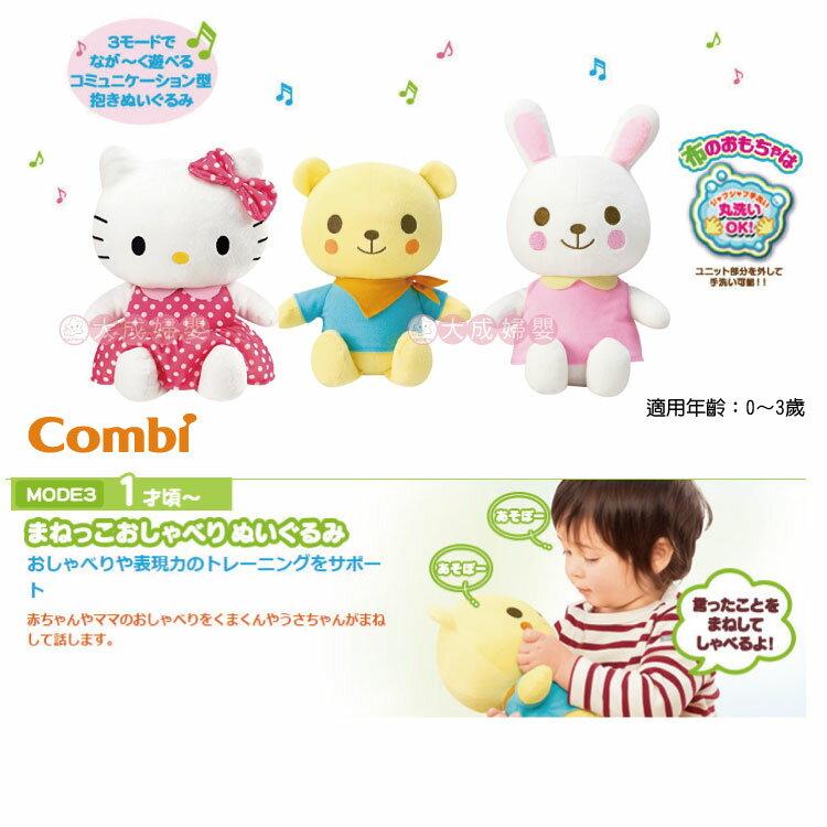 【大成婦嬰】Combi 音樂互動兔兔 (57209) 好朋友 2