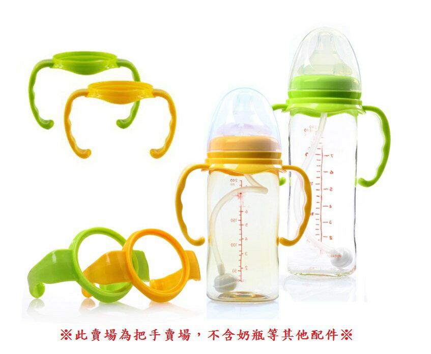 適用 貝親Pigeon 寬口徑 奶瓶手柄 奶瓶把手 奶瓶握把 PPSU 寬口奶瓶 顏色隨機出貨