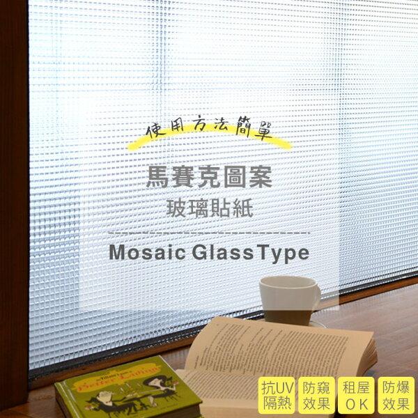 玻璃貼紙馬賽克紋抗UV無膠防爆防窺日本製