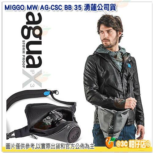 米狗 MIGGO Agua MW AG-CSC BB 35 單眼相機包 小 黑色 湧蓮公司貨 槍套包 防水 防撞 IPX3 類單