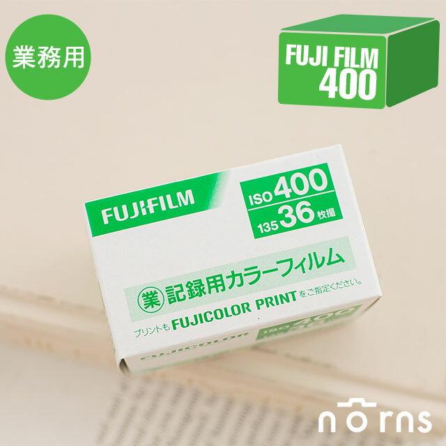 NORNS Fujifilm 400度 業務用 膠捲底片 負片 ISO400 富士 底片相機