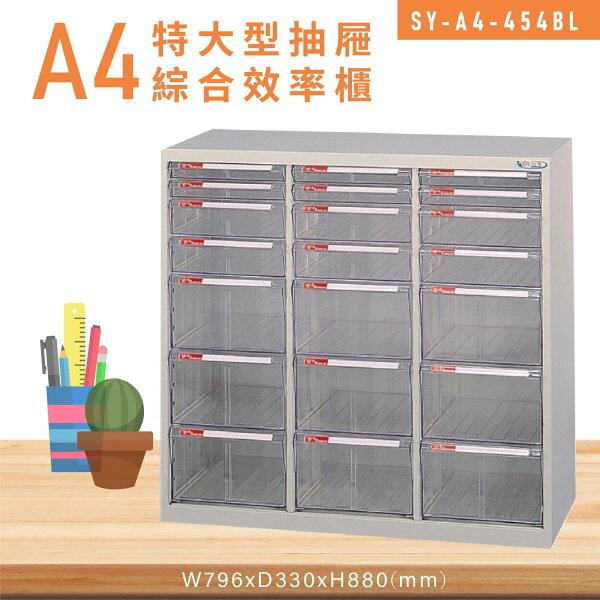 MIT台灣製造【大富】SY-A4-454BL特大型抽屜綜合效率櫃收納櫃文件櫃公文櫃資料櫃置物櫃收納置物櫃