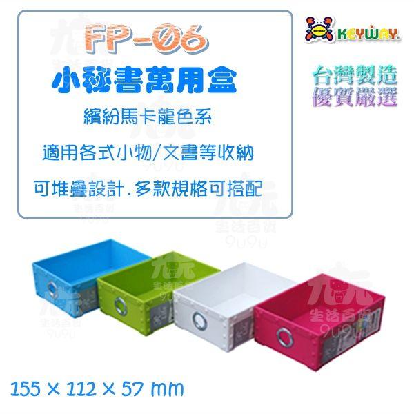 【九元生活百貨】聯府 FP-06 小秘書萬用盒 文書盒 置物盒 FP06