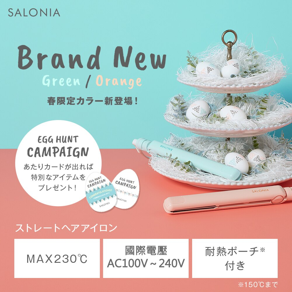 日本SALONIA / main-sl-004S / 雙負離子離子平板夾 / 國際電壓-日本必買  / 日本樂天代購 (3218*0.5) 1