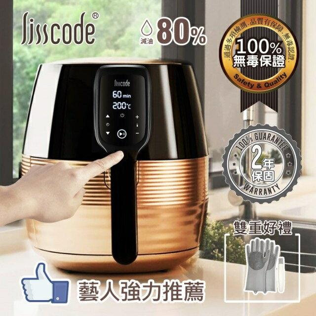 Lisscode  LC-001  4.5公升 大容量健康氣炸鍋 奢華玫瑰金 送 絨毛矽膠手套+醬料刷 主體2年保固 - 限時優惠好康折扣
