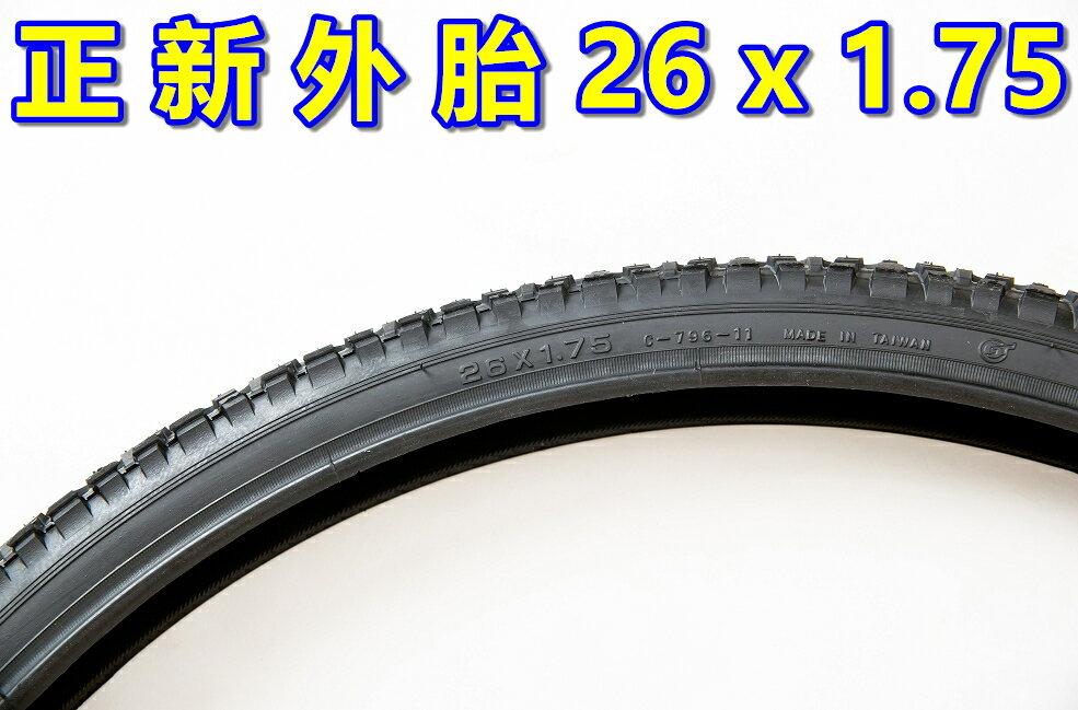 《意生》正新輪胎 26 x 1.75 登山車 / 通勤車適用 26*1.75 粗紋顆粒胎 單車外胎 26吋腳踏車輪胎 全新