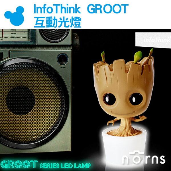 NORNS【InfoThinkGROOT互動光燈】訊想星際異攻隊2格魯特LED燈小夜燈療癒小物迪士尼