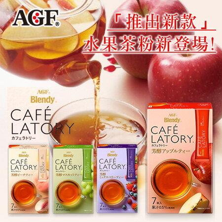 日本AGFCAFELATORY水果茶粉(7入)45.5g葡萄莓果蘋果蜜桃水果茶茶飲沖泡飲品【N102904】
