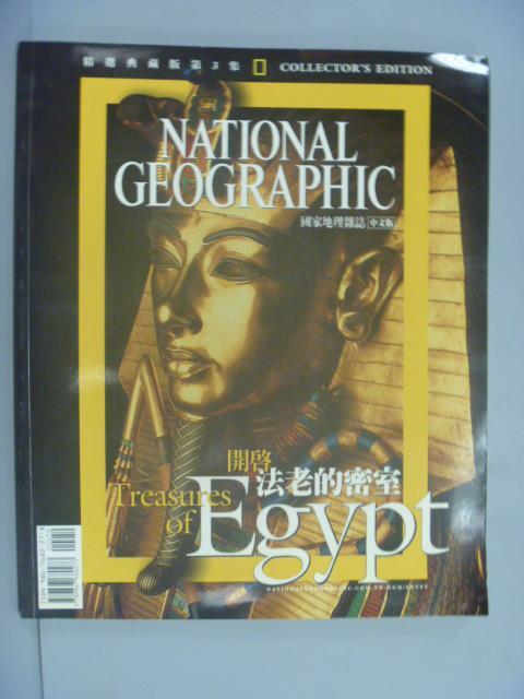 ~書寶 書T5/雜誌期刊_YHO~NATIONAL GEOGRAPHIC…開啟法老的密室_