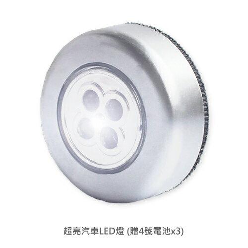 【A-HUNG】超亮汽車LED燈車用LED燈小夜燈照明燈探照燈手電筒樓梯燈