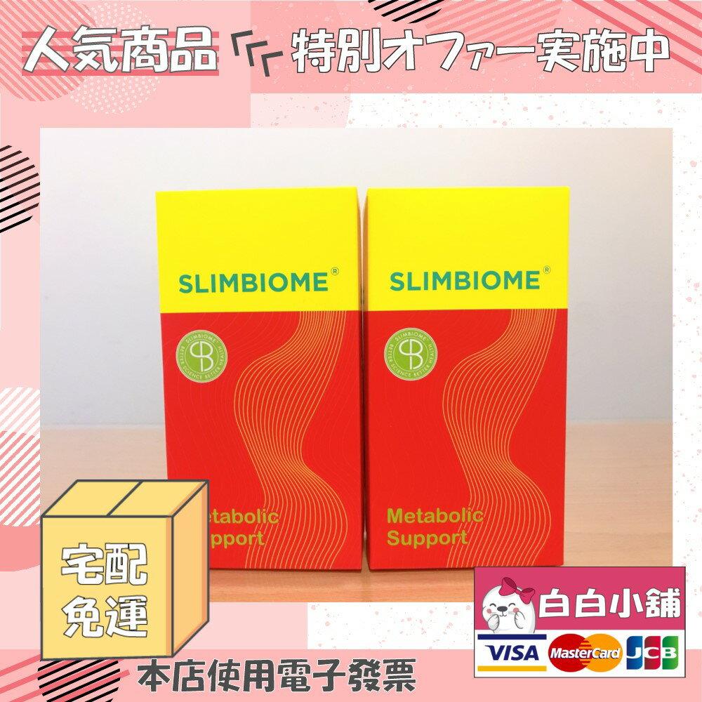 世界專利Slimbiome爆燃美孅速崩晶萃(10包/6盒)【白白小舖】