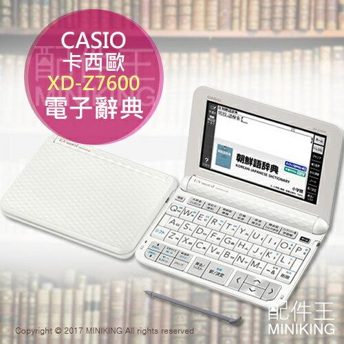 【配件王】日本代購2018CASIO卡西歐XD-Z7600電子辭典EX-word日英翻譯機韓語