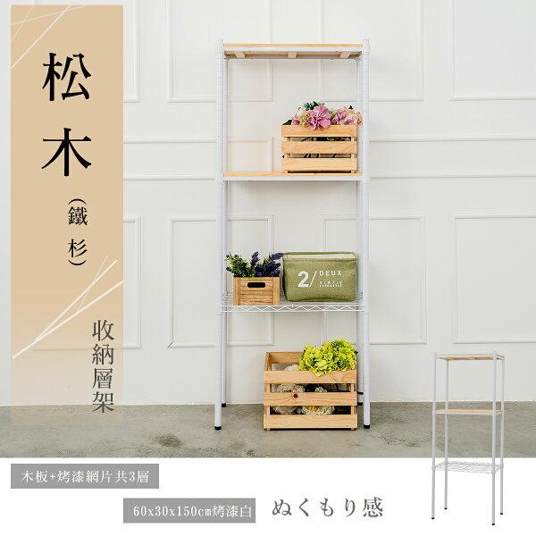 【dayneeds】【新款免運】60x30x150公分松木三層收納層架_烤漆白展示架倉庫架實木層架