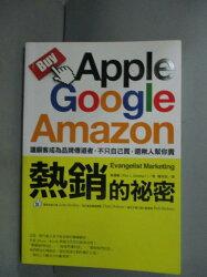 【書寶二手書T3/行銷_JGA】Apple、Google、Amazon熱銷的祕密_Alex L. Goldfayn