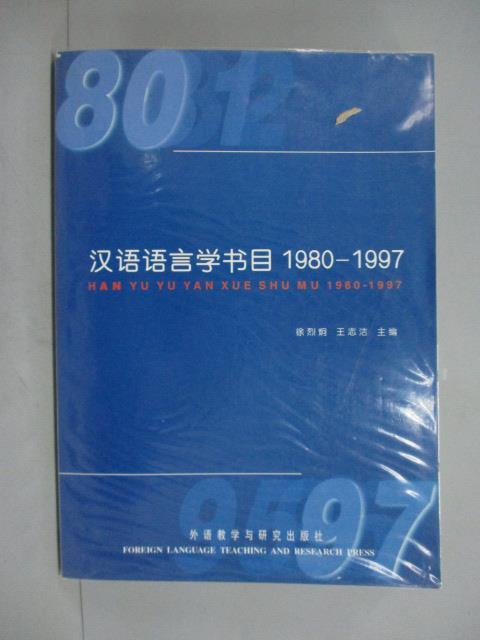 ~書寶 書T4/大學文學_ZBP~漢語語言學書目.1980~1997_徐 烈炯 主編_