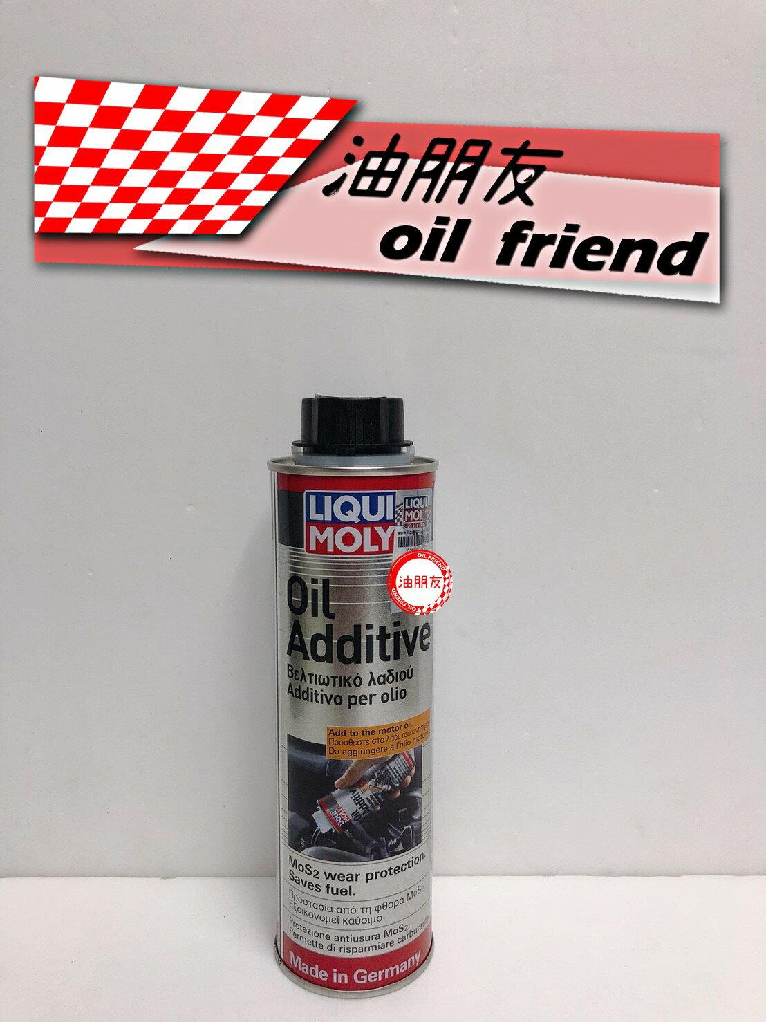 -油朋友- 現貨  機油精 力魔 LIQUI MOLY OIL MOS2 300ml 二硫化鉬 2591