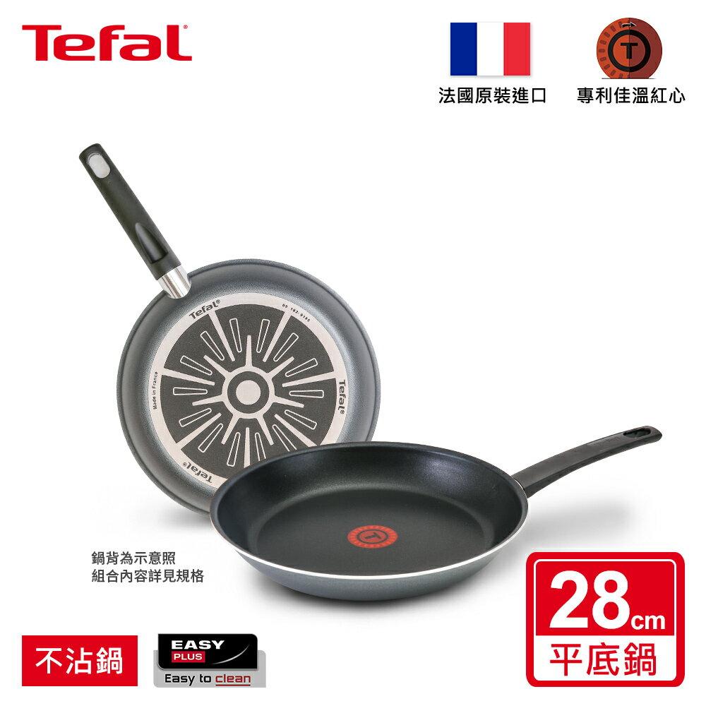 【樂天獨家】Tefal法國特福 星辰灰系列28公分不沾平底鍋(單鍋)|法國製
