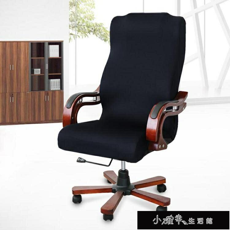 辦公電腦轉椅套罩通用升降旋轉座椅罩網吧椅扶手套老板椅椅套連身 摩可美家