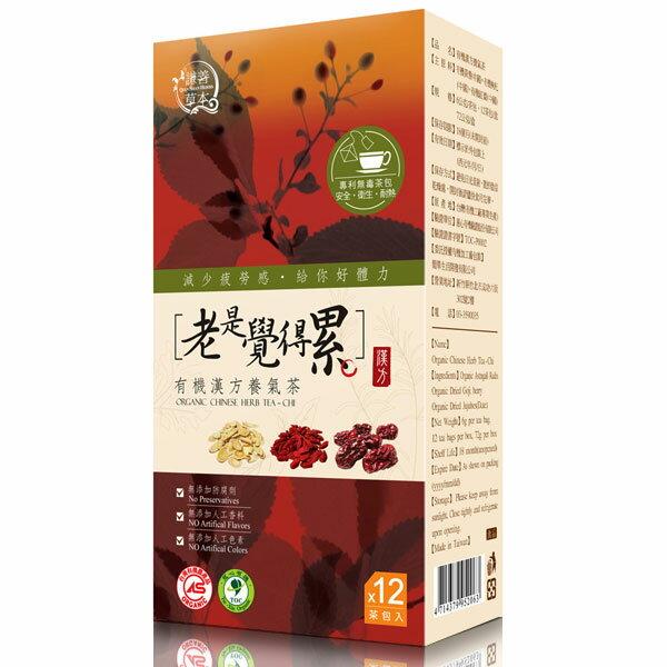 謙善草本 有機漢方養氣茶(12包/盒) (補貨中)