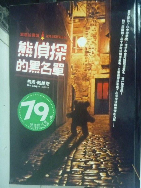 【書寶二手書T2/一般小說_INV】熊偵探的黑名單_吳茵茵, 提姆‧戴維斯