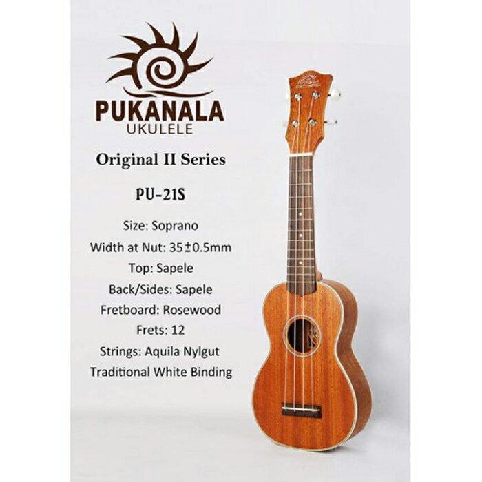 【非凡樂器】『Pukanala PU-21S』21吋精選桃花心木烏克麗麗Ukulele/音色與手感兼具/原廠全配