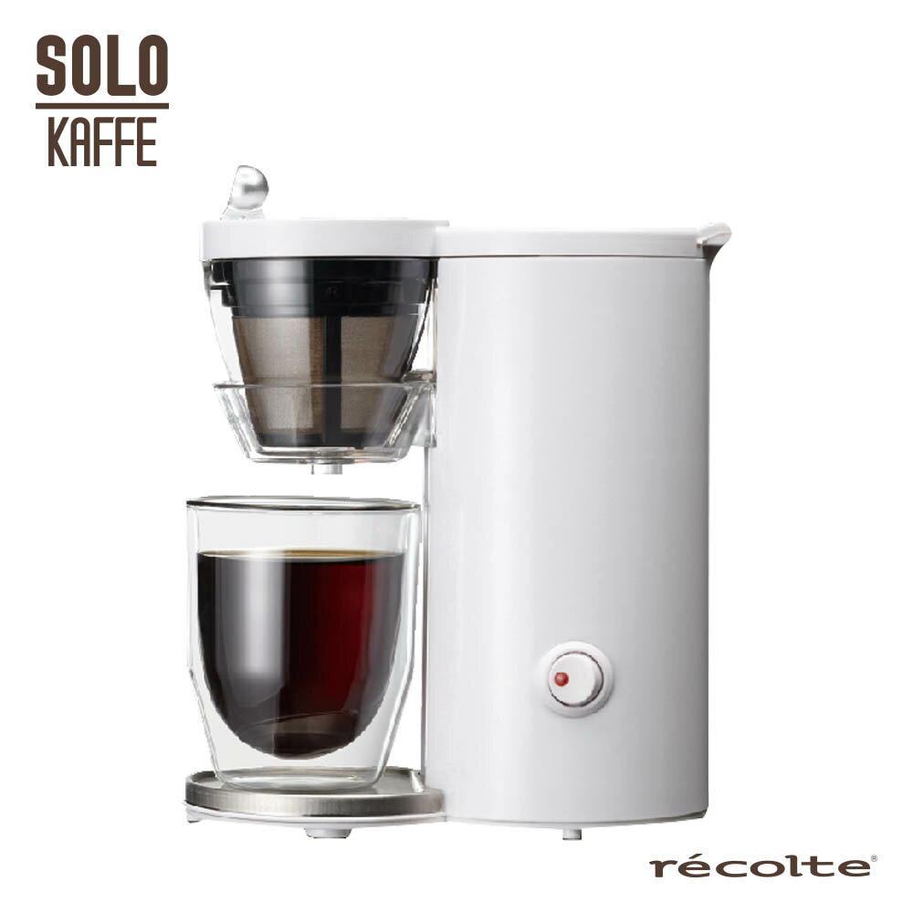 recolte 日本麗克特 Solo Kaffe 單杯咖啡機 (典雅白)★加送精緻食譜