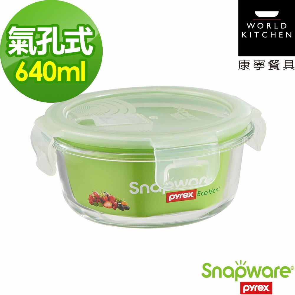【美國康寧密扣】Eco vent 耐熱玻璃保鮮盒-圓型 640ml
