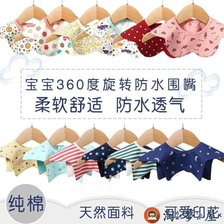 【4條裝】嬰兒純棉口水巾360度旋轉圍嘴防水口水巾【淘夢屋】