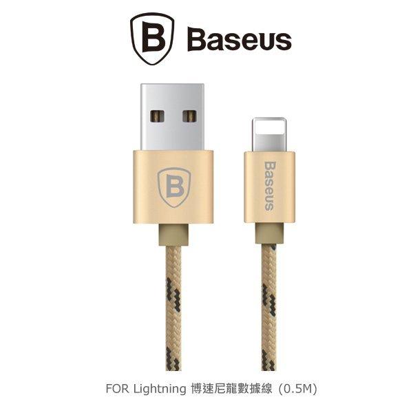 BASEUS 倍思 Lightning 博速尼龍數據線 (0.5M)充電傳輸線/尼龍編織/數據傳輸/充電【馬尼行動通訊】