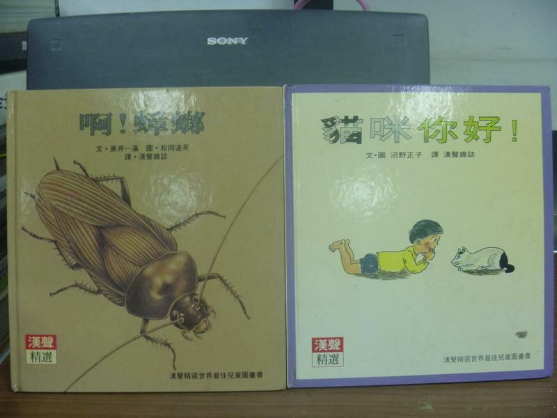 ~書寶 書T2/兒童文學_PPW~阿蟑螂_貓咪你好_共2本合售_共2本合售_漢聲