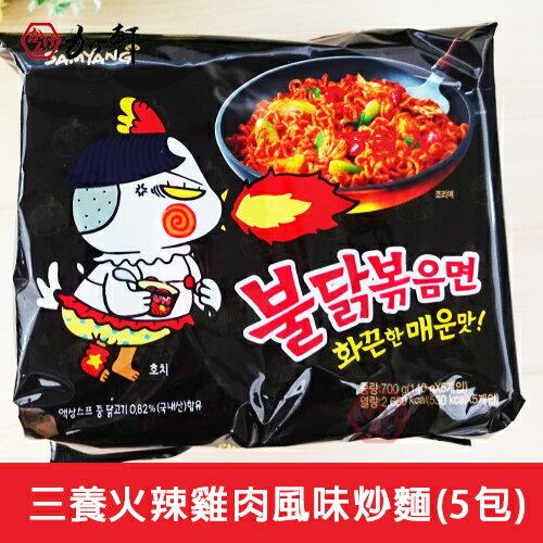 《加軒》韓國三養火辣雞肉風味炒麵 全球最辣泡麵TOP2(5包入)