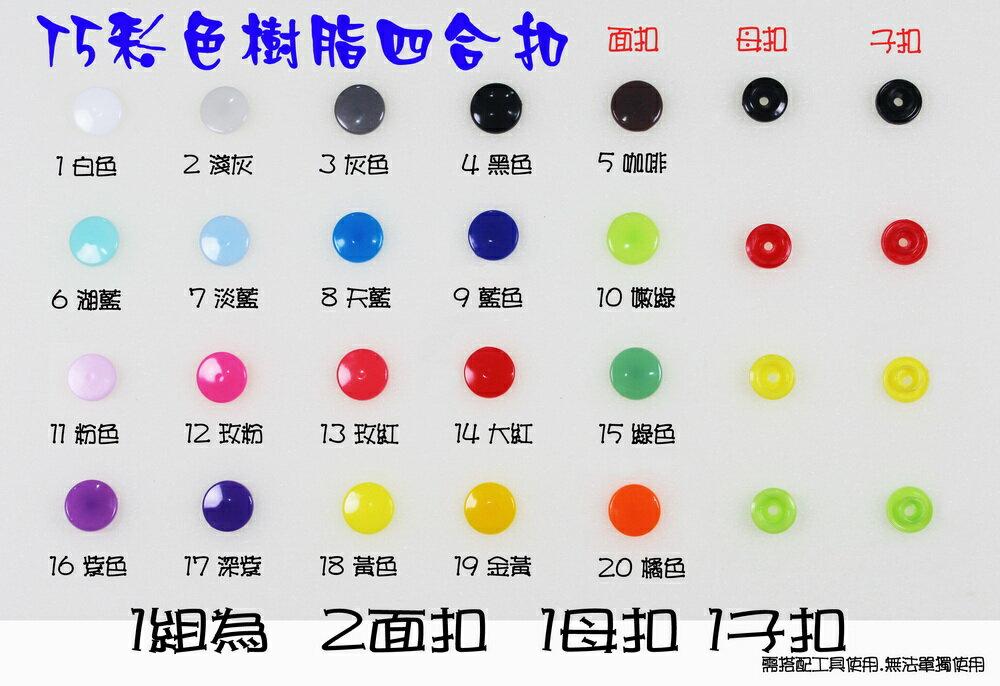 *彩色童話*T5彩色樹脂四合扣.塑料.圓形按扣.服裝扣.壓扣.20組/包