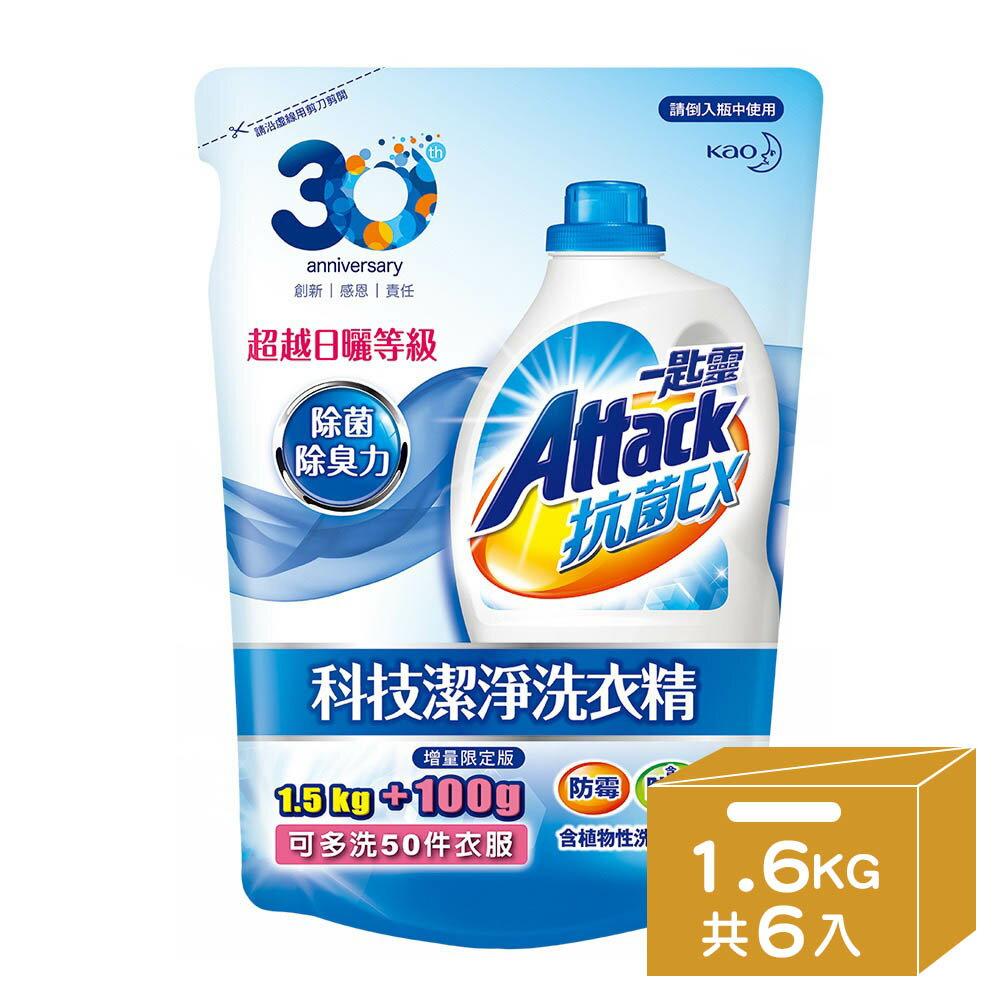 9481食品館 一匙靈 抗菌EX科技潔淨洗衣精 補充包增量包 (1.6kg x6入) 箱購│9481生活品牌館