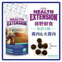 綠野鮮食 天然無穀犬糧(雞肉+火雞肉)-)20LB (4LB*5包) ( A001A19-2) 0
