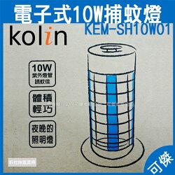 Kolin歌林 KEM-SH10W01 補蚊燈 10W  捕蚊燈 體積輕巧好搬移 隨時隨地都能滅蚊 可傑